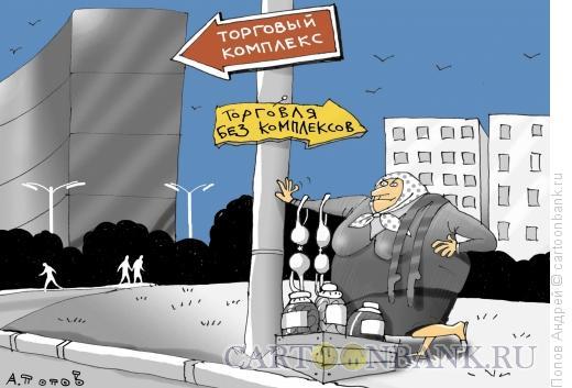 Карикатура: Торговка, Попов Андрей