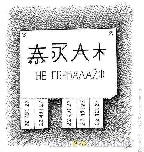 Карикатура: объявление, Гурский Аркадий