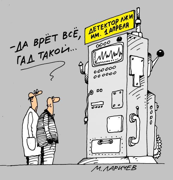 Карикатура: детектор, михаил ларичев