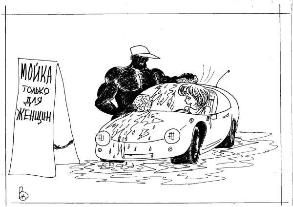 Карикатура: мужская мойка, Валерий Каненков