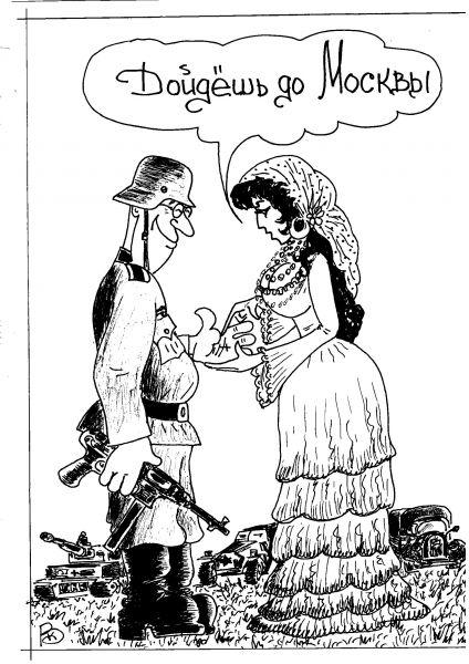 Карикатура: Обратной дороги нет., Валерий Каненков