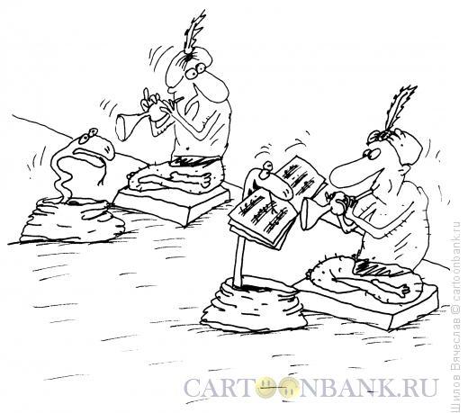 Карикатура: Услужливая кобра, Шилов Вячеслав