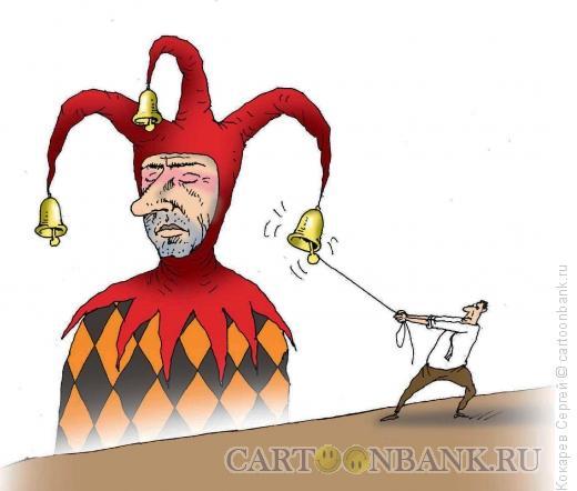 Карикатура: колокольчик, Кокарев Сергей
