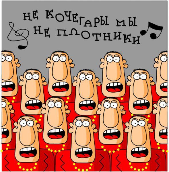 Карикатура: Не кочегары мы..., Дмитрий Бандура