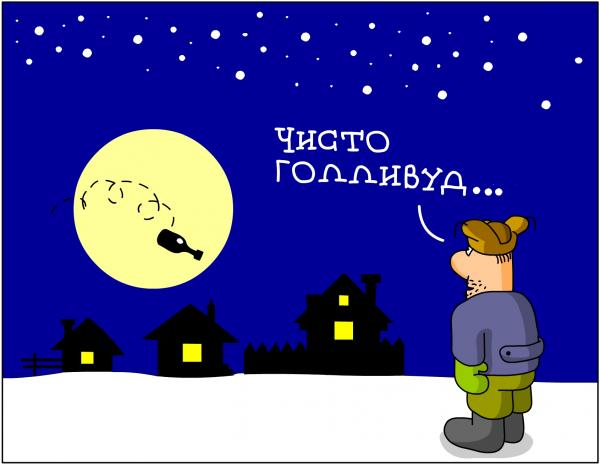 Карикатура: голливуд, Дмитрий Бандура