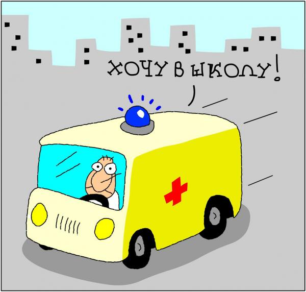 Карикатура: Хочу в школу, Дмитрий Бандура