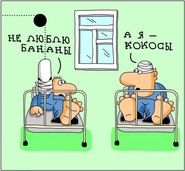 http://www.anekdot.ru/i/caricatures/normal/12/3/5/1.jpg