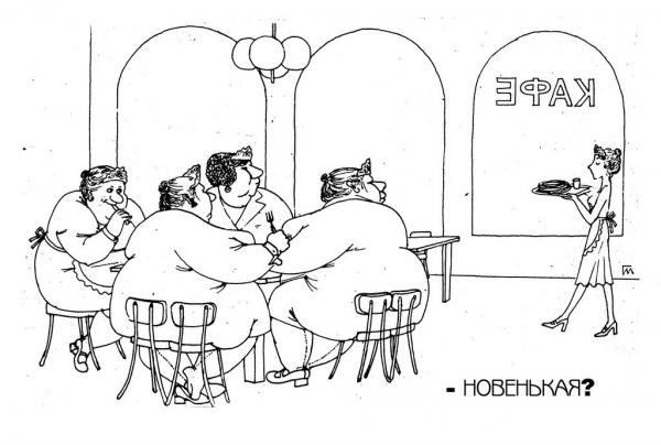Карикатура: Новенькая, Марат Валиахметов