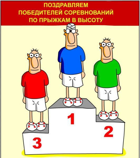 Карикатура: Прыгуны, Дмитрий Бандура