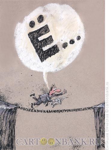 Карикатура: Глас народа, Бибишев Вячеслав
