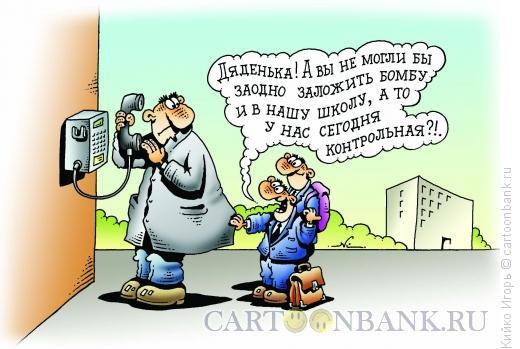 Карикатура: Телефонный террорист, Кийко Игорь