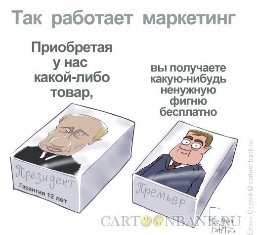 Карикатура: маркетинг, Ёлкин Сергей