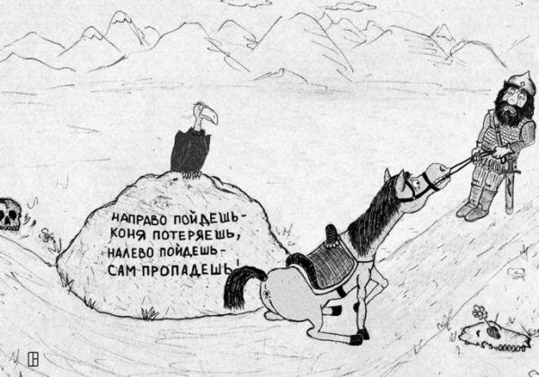 Карикатура предчувствие олег