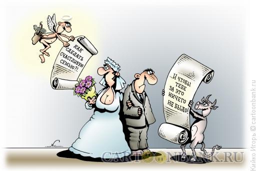 Картинки по запросу Карикатура свадьба