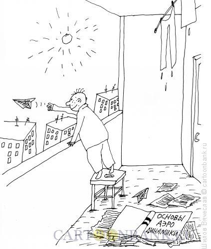 Карикатура: Основы аэродинамики, Шилов Вячеслав