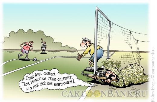 Карикатура: Мама вратаря, Кийко Игорь