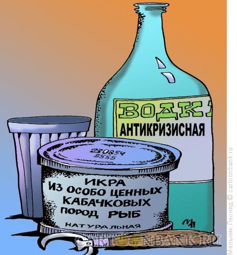 Карикатура: Переживая кризис, Мельник Леонид