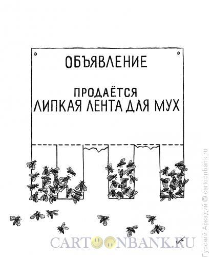 Карикатура: объявление о продаже, Гурский Аркадий