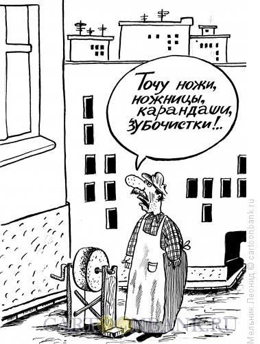 Карикатура: Полный пакет услуг, Мельник Леонид