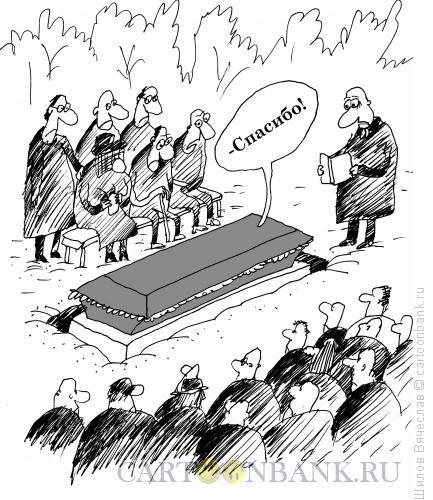 Карикатура: Вежливость, Шилов Вячеслав