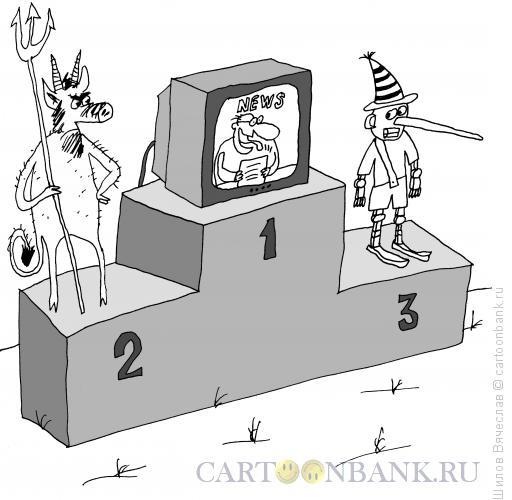 Карикатура: Главный врун, Шилов Вячеслав