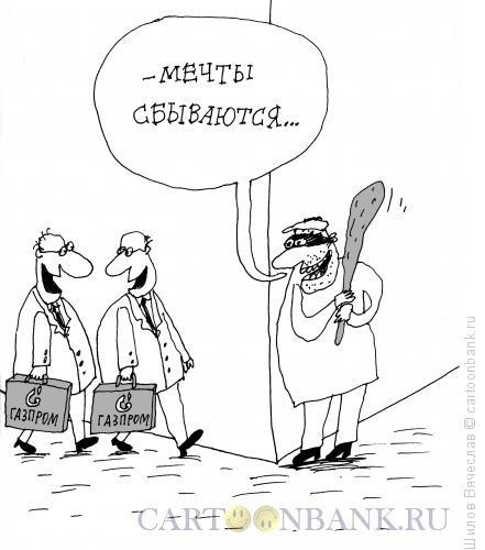 Карикатура: Мечты сбываются, Шилов Вячеслав