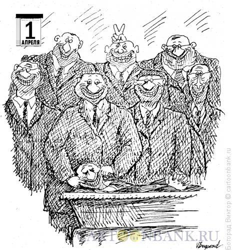 Карикатура: 1 апреля, Богорад Виктор