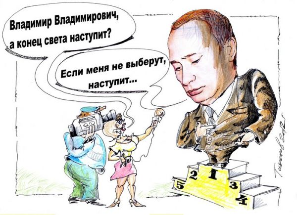 Карикатура: перед выборами, Владимир Тихонов