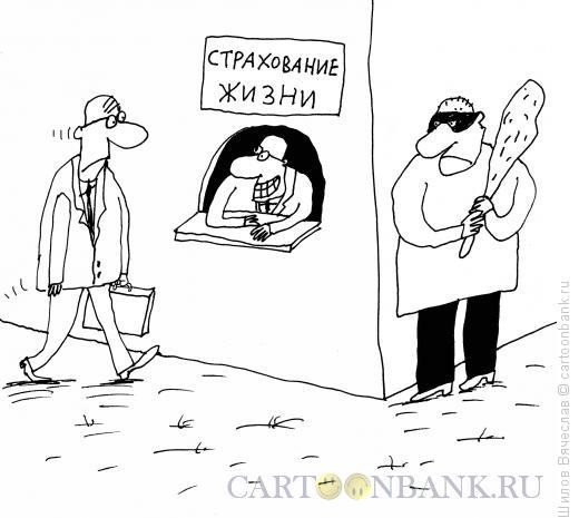 Карикатура: Страхование жизни, Шилов Вячеслав