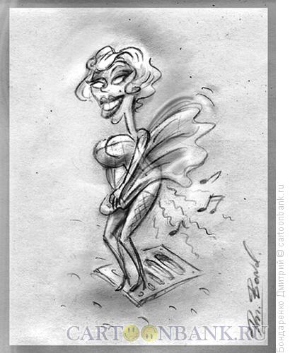 Карикатура: Монро и воздушные потоки, Бондаренко Дмитрий