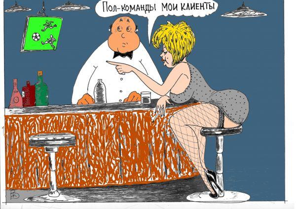 Карикатура: Завсегдатая, Валерий Каненков