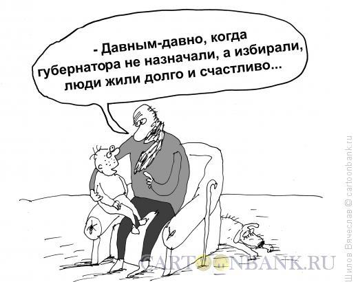 Карикатура: Дедушка вспоминает, Шилов Вячеслав