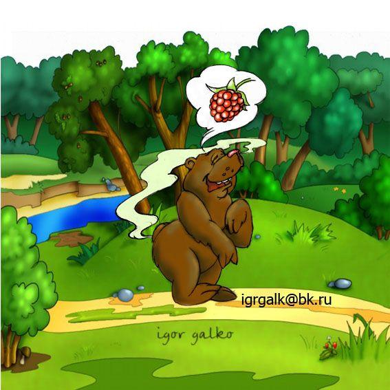 Карикатура: свое малиной пахнет, игорь галко