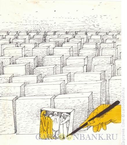 Карикатура: Жилплощадь, Дергачёв Олег