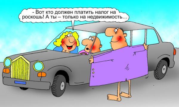 Карикатура: Налог, Александр Хорошевский