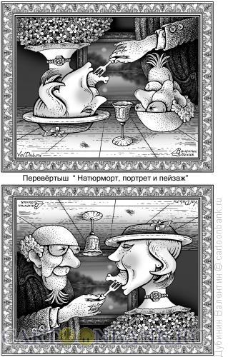 Карикатура: Натюрморт, портрет и пейзаж, Дубинин Валентин