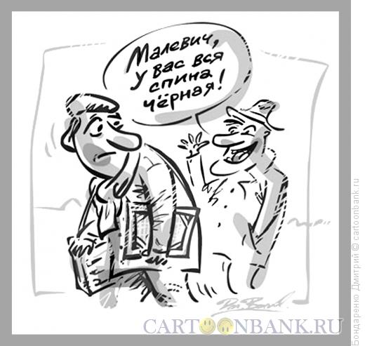 Карикатура: Первоапрель и Малевич, Бондаренко Дмитрий