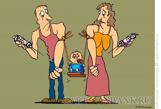 Карикатура: Семья наркоманов, Дубовский Александр