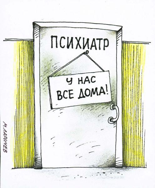 Карикатура: все дома, михаил ларичев
