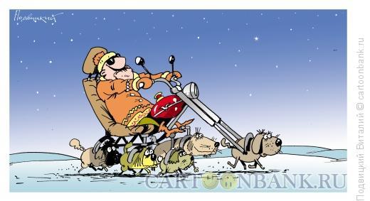 Карикатура: байкер, Подвицкий Виталий