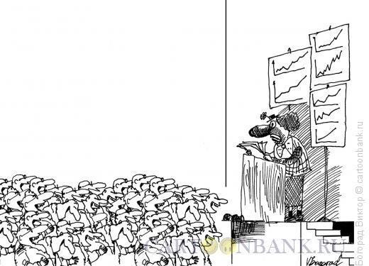 Карикатура: Доклад по экономике, Богорад Виктор