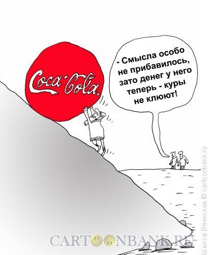 Карикатура: Сизиф и реклама, Шилов Вячеслав