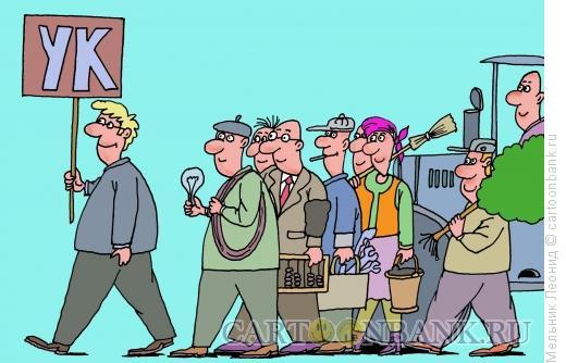 Карикатура: УК-это не Уголовный Кодекс, Мельник Леонид
