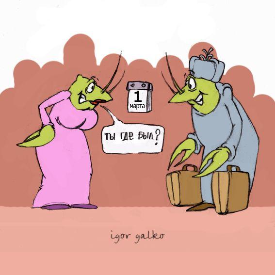 Карикатура: после зимовки, игорь галко