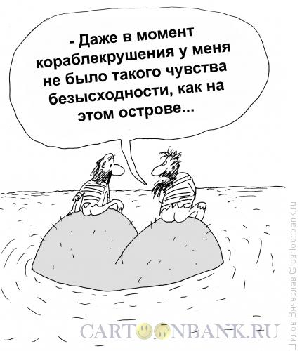 Карикатура: Таинственный остров, Шилов Вячеслав