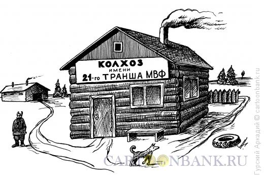 Карикатура: изба с плакатом, Гурский Аркадий