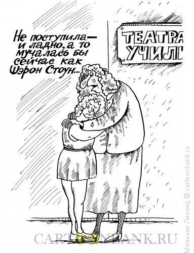 Карикатура: Не беда!, Мельник Леонид