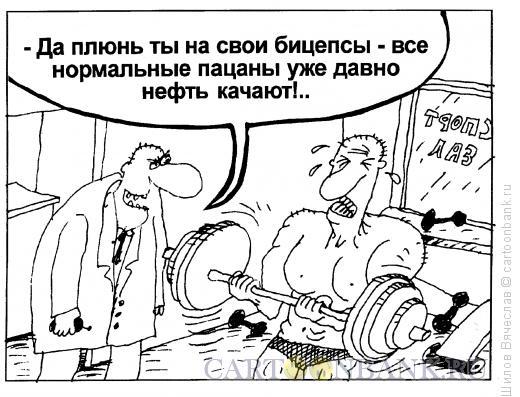 Карикатура: Хороший совет, Шилов Вячеслав