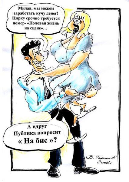 """Карикатура: цирк """"Современник"""", Владимир Тихонов"""