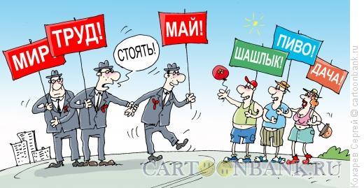 Карикатура: демонстранцы, Кокарев Сергей